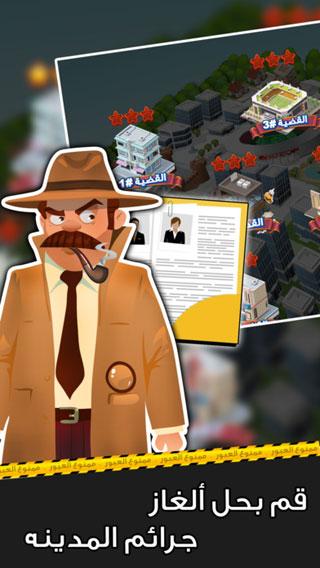 لعبة المحقق فلته - ألغاز جرائم المدينه - تحتاج إلى تركيز ودقة