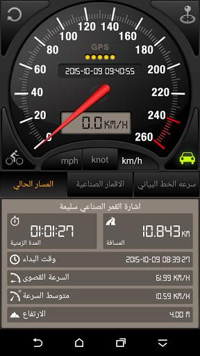 تطبيق Speedometer GPS Pro لقياس السرعة وغيرها