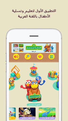 تطبيق لمسة : قصص و ألعاب أطفال عربية للتعليم والتسلية