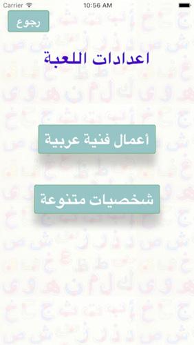 حرف و معلومة - لعبة عربية لتخمين الكلمات و الحروف و اكتساب المعلومات ، مجانية !