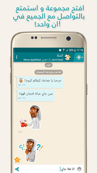 صِلة - تطبيق دردشة فورية بطابع عربي و مزايا رائعة ، مجاني للأندرويد !