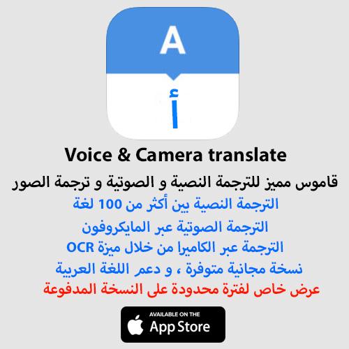 Voice & Camera translate : قاموس مميز لترجمة النصوص و الصوت و الصور ، عرض خاص !