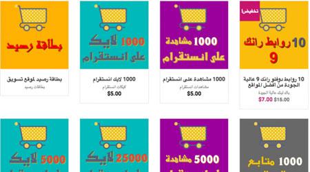 موقع تسويق دوت كو للحصول على زيادة متابعي وإعجابات شبكات التواصل الاجتماعي