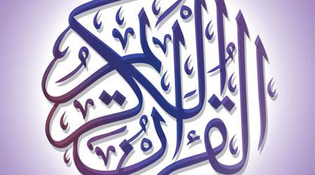 Photo of كل ما يحتاجه المسلم في تطبيق واحد – القرءان الكريم ، منبه الصلاة ، الأذكار ، القبلة ، و المزيد !