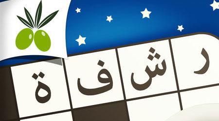 رشفة رمضانية 2: مسابقة ثقافة وتسلية - هدايا مميزة في انتظاركم