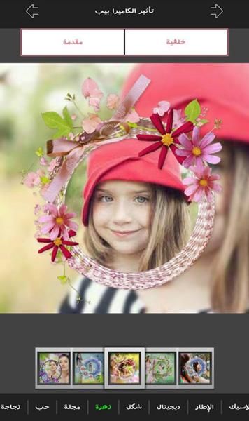 تطبيق تعديل الصور - للتلاعب بالصور بطريقة احترافية و الكتابة عليها ، مجاني للأندرويد !