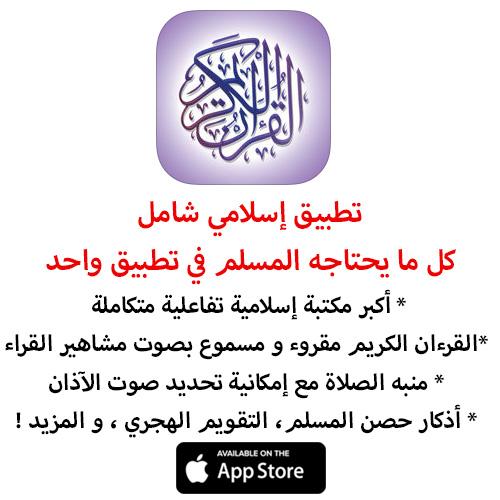 كل ما يحتاجه المسلم في تطبيق واحد : القرءان الكريم ، منبه الصلاة ، الأذكار ، القبلة ، و المزيد !
