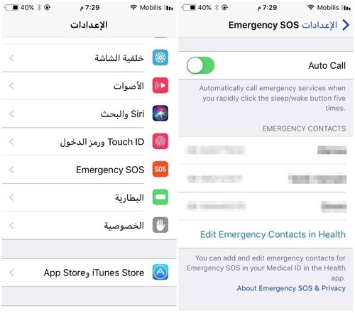 شرح ميزة SOS أو الطوارئ في الأيفون وكيفية التعامل معها !