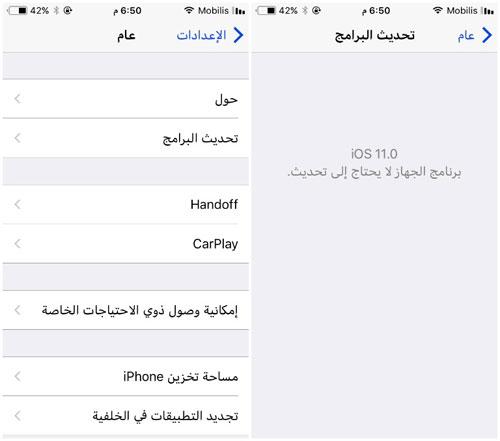 شرح: كيف تقوم بالرجوع من الإصدار التجريبي iOS 11 ؟
