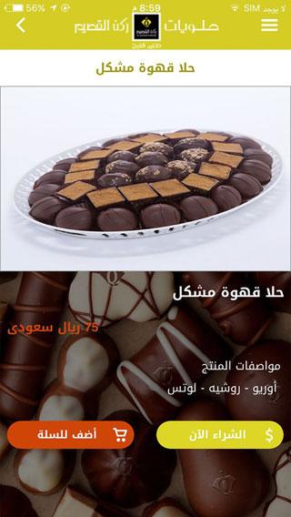 تطبيق حلويات ركن القصيم - أفخر أنواع الحلويات مع خدمة التوصيل