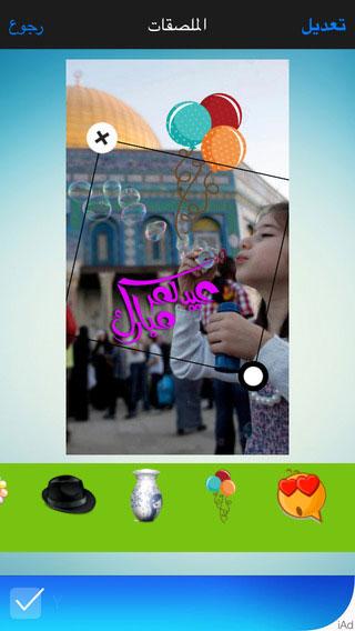 تطبيق تهاني عيد الفطر السعيد و بطاقات و مسجات و رسائل العيد