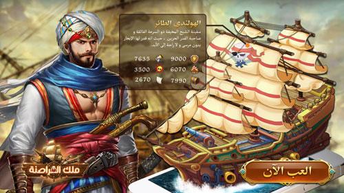 ملك القراصنة: تم اختيارها من آبل كأفضل لعبة قراصنة عربية على الآب ستور في رمضان!