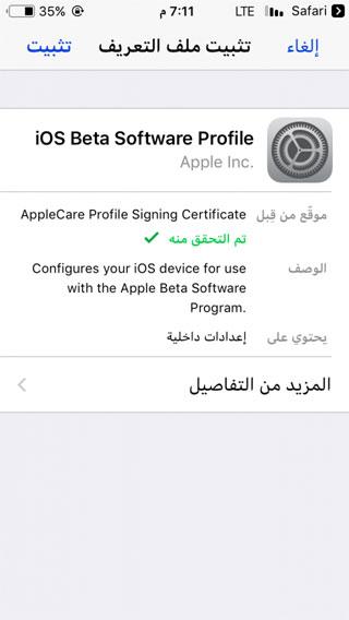 شرح: كيف تقوم بتثبيت iOS 11 على جهازك الآن !