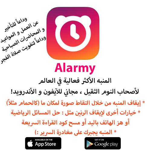 تطبيق Alarmy - المنبه الأكثر فعالية في العالم لأصحاب النوم الثقيل ، مجاني للآيفون و الأندرويد!