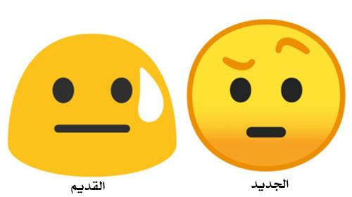 """هذا هو شكل الوجوه التعبيرية """"الإيموجي"""" في نظام Android O !"""