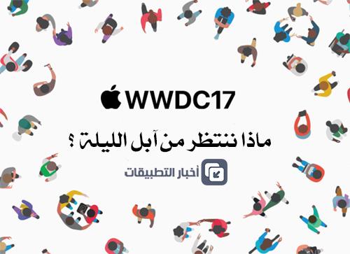 مؤتمر WWDC 2017 : ماذا ننتظر من آبل الليلة ؟