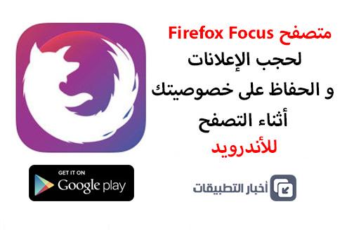 متصفح Firefox Focus لحجب الإعلانات و الحفاظ على خصوصيتك ، مجاني للأندرويد