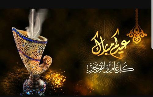 عيد فطر سعيد من أخبار التطبيقات