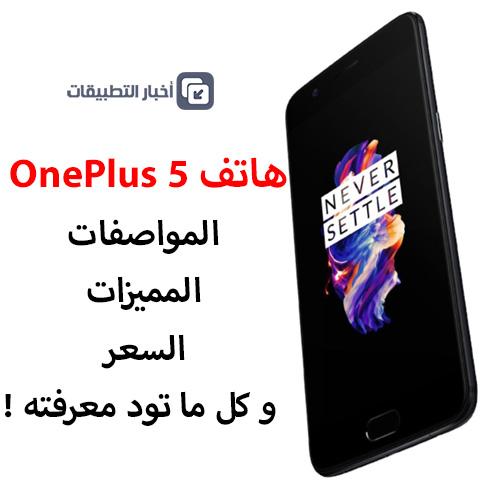 هاتف OnePlus 5 : المواصفات ، المميزات ، السعر ، و كل ما تود معرفته !