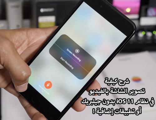 7880fccb1 شرح كيفية تصوير الشاشة بالفيديو في نظام iOS 11 بدون جيلبريك أو تطبيقات  إضافية !