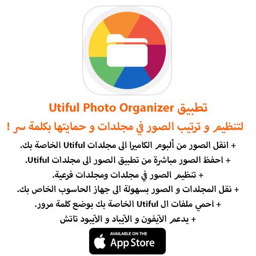 تطبيق Utiful Photo Organizer - لتنظيم و ترتيب الصور في مجلدات و حمايتها بكلمة سر !