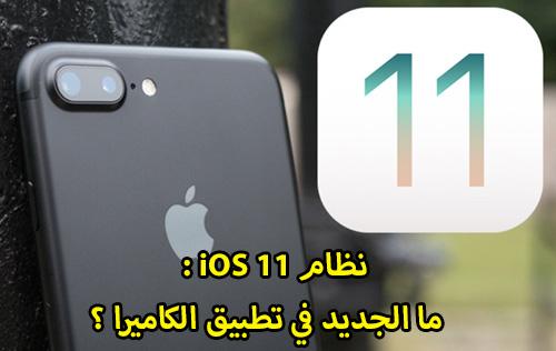 نظام iOS 11 - ما الجديد في تطبيق الكاميرا ؟