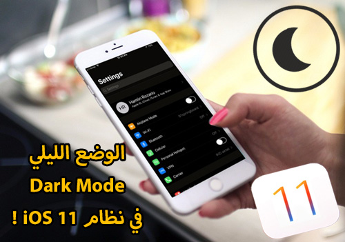 الوضع الليلي Dark Mode في نظام iOS 11 !