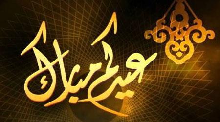 Photo of عيد فطر سعيد – تبادلوا التهاني عبر أخبار التطبيقات وتعرفوا على برنامجنا في العيد السعيد!