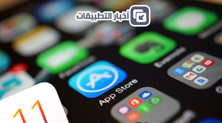 نظام iOS 11 - ما الجديد في متجر التطبيقات الاب ستور ؟