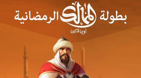 Photo of اربح ايفون 7 مع مسابقة الممالك اون لاين الاستراتيجية !