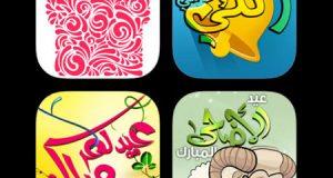 عرض لتطبيقات العيد: مجموعة تطبيقات رنات إسلامية وبطاقات معايدة وتهنئة
