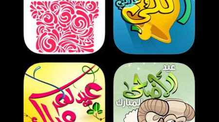 Photo of عرض مميز لتطبيقات العيد – مجموعة تطبيقات تشمل رنات إسلامية وبطاقات معايدة وتهنئة والمزيد !