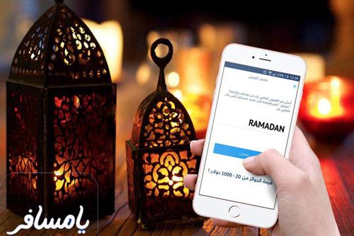 أكبر حملة رمضانية في شهر الخير من تطبيق يامسافر - لحجوزات الفنادق