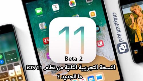 النسخة التجريبية الثانية من نظام iOS 11 ، ما الجديد ؟