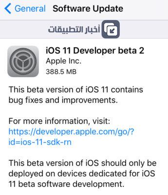 النسخة التجريبية الثانية من نظام iOS 11