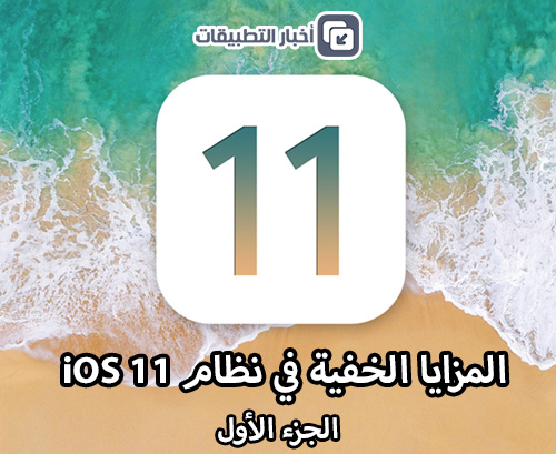 المزايا الخفية في iOS 11 - الجزء الأول !