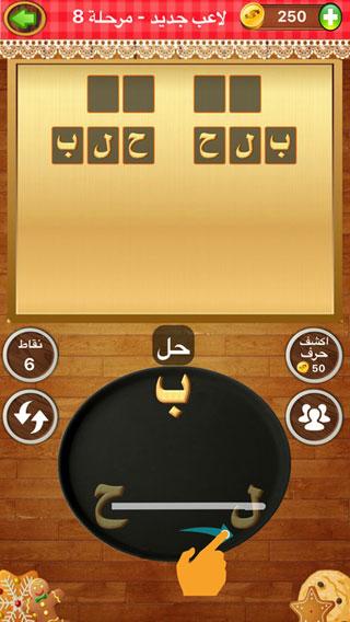 لعبة أبجدهوز - تحدي تجميع الحروف وتكوين الكلمات العربية