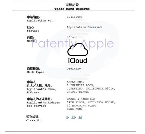 نسخة من الطلب المقدم من ابل لمكتب العلامات التجارية في هونغ كونغ