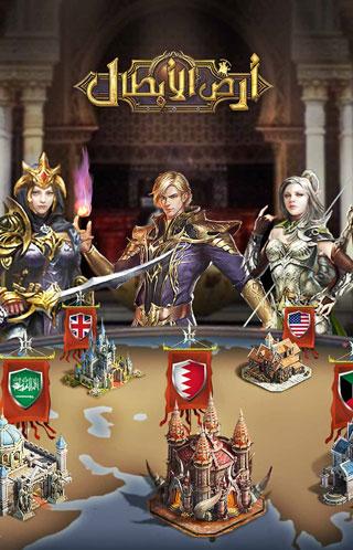 لعبة أرض الأبطال –الأسطورة المفقودة - محتوى جديد لأفضل لعبة استراتيجية
