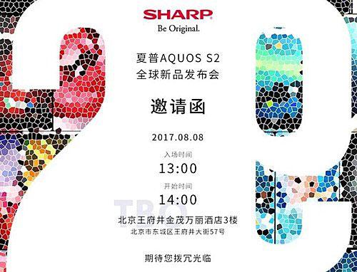 الإعلان عن هاتف Sharp Aquos S2