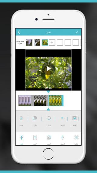 برنامج تصميم الفيديو و الكتابة للأيفون والآيباد بمزايا احترافية