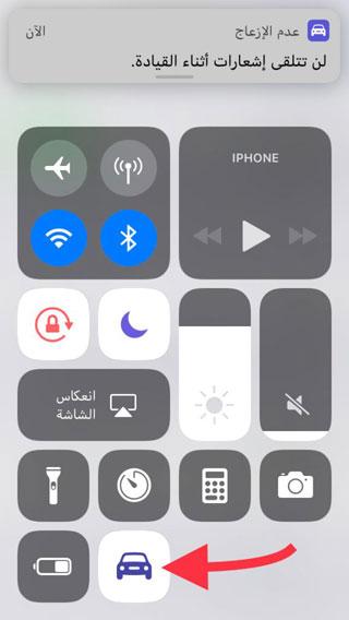 شرح ميزة عدم الإزعاج أثناء القيادة في الإصدار iOS 11 الجديد !