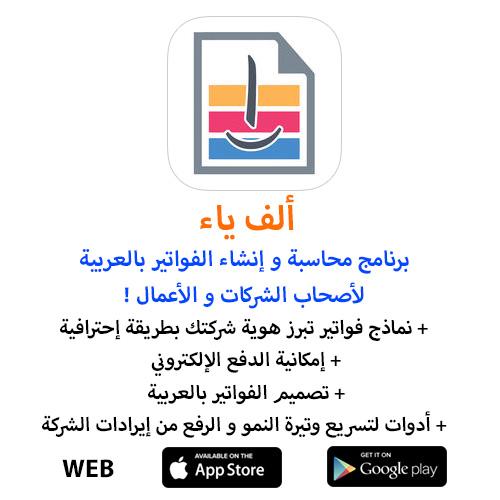 ألف ياء - برنامج محاسبة و إنشاء الفواتير بالعربية لأصحاب الشركات و الأعمال !