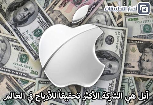 آبل هي الشركة الأكثر تحقيقاً للأرباح في العالم !