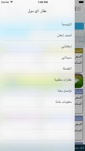 تطبيق عقار آي مول - أفضل التطبيقات العقارية العربية لبيع و شراء و تأجير العقارات !