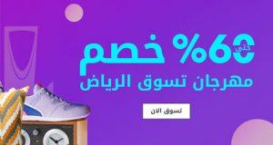المزيد من العروض الصيفية الرائع مع أفضل المتاجر العربية