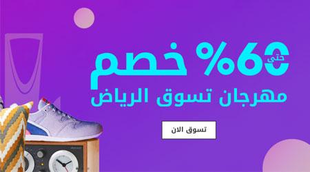 صورة المزيد من العروض الصيفية الرائع مع أفضل تطبيقات المتاجر العربية، تعرفوا عليها !