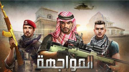 Photo of لعبة المواجهة The KillBox النسخة العربية بتخفيضات لوقت محدود !