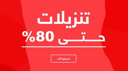 المزيد من العروض المغرية والتخفيضات مع المتاجر العربية