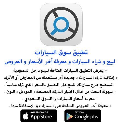 تطبيق سوق السيارات - لبيع و شراء السيارات و معرفة الأسعار و العروض داخل السعودية !
